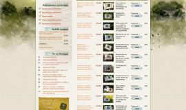 Κατασκευή ιστοσελίδων - Cumaea Eshop – Preview Image 1