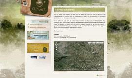 Κατασκευή ιστοσελίδων - Cumaea Web Site – Preview Image 3
