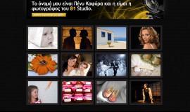Κατασκευή ιστοσελίδων - 81 Studio Web Site -  Preview Image 1