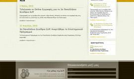 Κατασκευή ιστοσελίδων - Κλάδος Συμβουλευτικής Ψυχολογίας Web Site – Preview Image 3