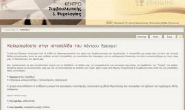 Έρεισμα – Κέντρο Συμβουλευτικής & Ψυχολογίας • Web Site