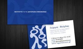 Κατασκευή ιστοσελίδων - Ινστιτούτο Λόγος Brand Design - Επαγγελματικές Κάρτες 1