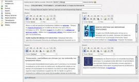 Κατασκευή ιστοσελίδων - Ινστιτούτο Λόγος Content Management System (CMS) – Home Page Editor