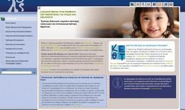 Κατασκευή ιστοσελίδων - Ινστιτούτο Λόγος Web Site – Preview Image 1