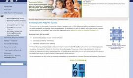 Κατασκευή ιστοσελίδων - Ινστιτούτο Λόγος Web Site – Preview Image 2