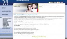 Κατασκευή ιστοσελίδων - Ινστιτούτο Λόγος Web Site – Preview Image 3