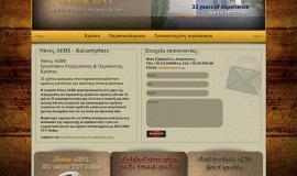 ΝΑΝΟΣ ΑΕΒΕ – Εργοστάσιο Επεξεργασίας & Παρασκευής Κρέατος • Web Site