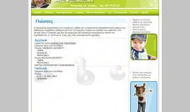 Κατασκευή ιστοσελίδων - Ξένες Γλώσσες Παπαναστασίου Web Site – Preview Image 2