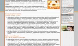 Κατασκευή ιστοσελίδων - Σταδιοδρομία Web Site – Preview Image 2