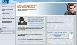 Κατασκευή ιστοσελίδων - Τραυλισμός Web Site – Preview Image 1