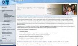 Κατασκευή ιστοσελίδων - Τραυλισμός Web Site – Preview Image 2