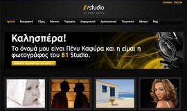 Σχεδιασμός και Κατασκευή Ιστοσελίδας – 81 Studio
