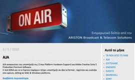 Σχεδιασμός Newsletter – Ariston Broadcast & Telecom Solutions