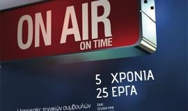 Σχεδιασμός Διαφημιστικής Καταχώρισης – Ariston Broadcast & Telecom Solutions