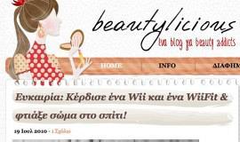 Σχεδιασμός και Κατασκευή Blog – Beautylicious