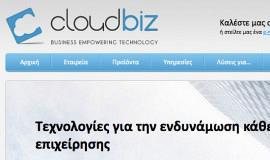 Κατασκευή ιστοσελίδων - CloudBiz Web Site - Featured Image