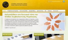 Σχεδιασμός και Κατασκευή Ιστοσελίδας – Ελληνική Ψυχολογική Εταιρεία, Κλάδος Συμβουλευτικής Ψυχολογίας