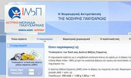 Κατασκευή ιστοσελίδων - Endolaser Web Site - Featured Image