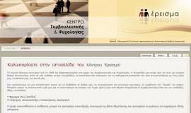 Σχεδιασμός και Κατασκευή Ιστοσελίδας – Έρεισμα