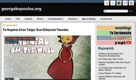 Σχεδιασμός και Κατασκευή Blog – Θοδωρής Γεωργακόπουλος
