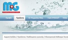 Σχεδιασμός και Κατασκευή Ιστοσελίδας – Hygolet