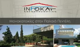 Κατασκευή ιστοσελίδων - INFOKAT Print Advertisement - Featured Image