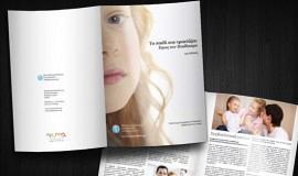 Σχεδιασμός Εντύπων – Πανελλήνιος Σύλλογος Λογοπεδικών Θεραπευτών