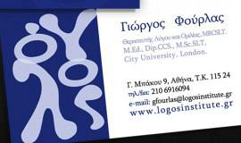 Σχεδιασμός Επαγγελματικών Καρτών – Ινστιτούτο Λόγος