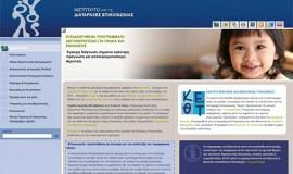 Σχεδιασμός και Κατασκευή Ιστοσελίδας – Ινστιτούτο Λόγος