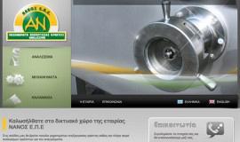 Κατασκευή ιστοσελίδων - ΝΑΝΟΣ ΕΠΕ Web Site - Featured Image
