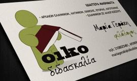 Κατασκευή ιστοσελίδων - Οικοδιδασκαλία Brand Design - Business Card