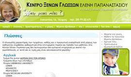 Σχεδιασμός και Κατασκευή Ιστοσελίδας – Κέντρο Ξένων Γλωσσών Ελένης Παπαναστασίου