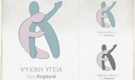 Κατασκευή ιστοσελίδων - Ψυχική Υγεία Brand Design – Logo