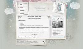 Κατασκευή ιστοσελίδων - Ψυχική Υγεία Web Site – Preview Image 3
