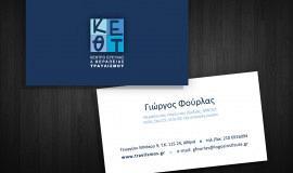 Κατασκευή ιστοσελίδων - Τραυλισμός Brand Design – Business Cards 1