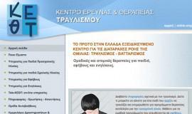 Σχεδιασμός και Κατασκευή Ιστοσελίδας – Κέντρο Έρευνας και Θεραπείας Τραυλισμού