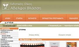 Σχεδιασμός και Κατασκευή E-Shop – Εκδοτικός Οίκος Αδελφοί Βλάσση