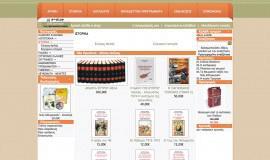 Κατασκευή ιστοσελίδων - Αφοι Βλάσση Eshop – Preview Image 1