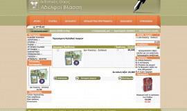 Κατασκευή ιστοσελίδων - Αφοι Βλάσση Eshop – Preview Image 2