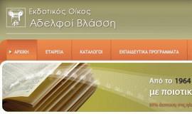 Σχεδιασμός και Κατασκευή Ιστοσελίδας – Εκδοτικός Οίκος Αδελφοί Βλάσση