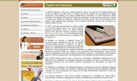 Κατασκευή ιστοσελίδων - Αφοι Βλάσση Web Site – Preview Image 1