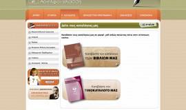 Κατασκευή ιστοσελίδων - Αφοι Βλάσση Web Site – Preview Image 2