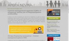 Content management systems (CMS) - Συστήματα διαχείρισης περιεχομένου - Το αποτέλεσμα (1)