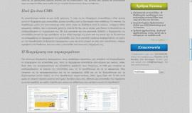 Content management systems (CMS) - Συστήματα διαχείρισης περιεχομένου - Το αποτέλεσμα (2)