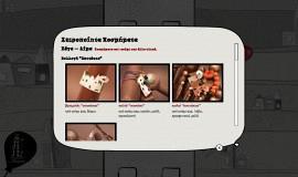 Κατασκευή ιστοσελίδων - Παρέσα Κώνστα Web Site - Preview Image 3