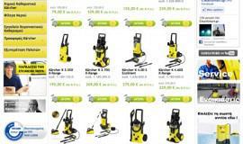 Κατασκευή ιστοσελίδων - CleanSmart - Preview Image 2