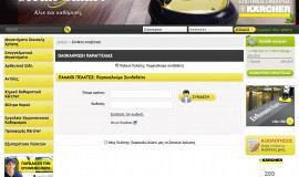 Κατασκευή ιστοσελίδων - CleanSmart - Preview Image 4