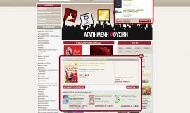 Κατασκευή ιστοσελίδων - Greekbooks E-Shop - Preview Image 2