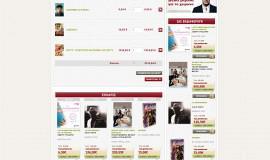 Κατασκευή ιστοσελίδων - Greekbooks E-Shop - Preview Image 4