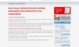 Κατασκευή ιστοσελίδων - Easy Clean - Website 3